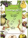 دانشنامه مختصر درختان میوه معتدله