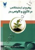 روش های آزمایشگاهی در کنترل و گواهی بذر