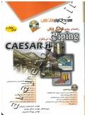 راهنمای جامع تحلیل تنش Piping با نرم افزار CAESAR II (همراه با DVD)