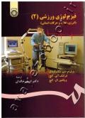 فیزیولوژی ورزشی (انرژی، تغذیه و حرکات انسانی) جلد دوم
