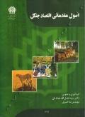 اصول مقدماتی اقتصاد جنگل