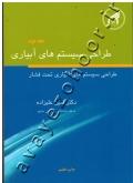 طراحی سیستم های آبیاری (جلد دوم: طراحی سیستم های آبیاری تحت فشار)