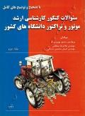 سئوالات کنکور کارشناسی ارشد موتور و تراکتور دانشگاه های کشور (جلددوم)