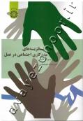 نظریه های مددکاری اجتماعی در عمل
