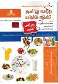 مجموعه سوالات نظری و عملی ارزشیابی مهارت برنامه ریز امور تغذیه خانواده