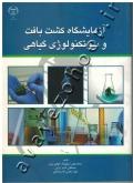 آزمایشگاه کشت بافت و بیوتکنولوژی گیاهی