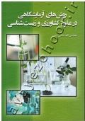 روش های آزمایشگاهی در علوم کشاورزی و زیست شناسی