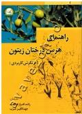 راهنمای هرس درختان زیتون ( با نگرش کاربردی )