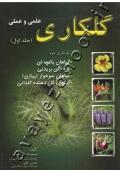 گلکاری علمی و عملی (جلد اول)