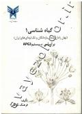 گیاه شناسی 1 (نهان زادان آوندی، بازدانگان و تک لپه ای های ایران) بر اساس سیستم APG3