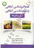 همه گیرشناسی گیاهی و بوم شناسی گیاهی (اصول و کاربردها)
