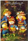 عروسکهای بافتنی (جلد سوم)