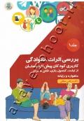 بررسی اثرات خانوادگی کاربری کودکان پیش از دبستان از تبلت، کنسول بازی، تلفن همراه، ماهواره و رایانه (جلد اول)