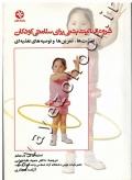 شروع فعالیت بدنی برای سلامتی کودکان (فعالیت ها، تمرین ها و توصیه های تغذیه ای)