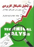 تحلیل تکنیکال کاربردی در بورس اوراق بهادار