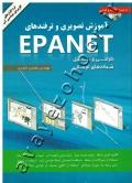 آموزش تصویری و ترفندهای EPANET (به همراه CD)