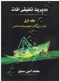 مدیریت تلفیفی آفات(جلد اول)بیان روشها و مفهومهای اساسی