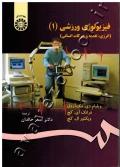 فیزیولوژی ورزشی (انرژی، تغذیه و حرکات انسانی) جلد اول