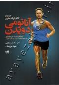 آناتومی دویدن (یک کتاب راهنما، همراه با تصاویر برای بهبود در قدرت، سرعت و استقامت دویدن)
