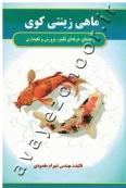 راهنمای حرفه ای تکثیر، پرورش و نگهداری ماهی زینتی کوی