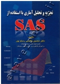 تجزیه و تحلیل آماری با استفاده از SAS (به همراه CD)