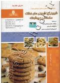 مجموعه سوالات نظری و عملی ارزشیابی مهارت شیرینی پز شیرینی های خشک مقدماتی و پیشرفته