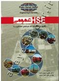 HSE عمومی (کاربرد در صنایع نفت، گاز، پتروشیمی، هسته ای و ...)