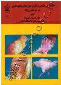 تشخیص علمی و کاربردی بیماریهای طیور در مرغداری ها
