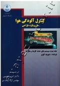 کنترل آلودگی هوا با رویکرد طراحی (جلد دوم: سیستم های حذف گازها و بخارها)