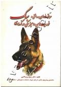 مراقبت های بهداشتی و فوریت های دامپزشکی در نگهداری سگ