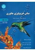 مبانی فیزیولوژی جانوری (جلد دوم)