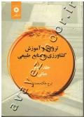 ترویج و آموزش کشاورزی و منابع طبیعی (جلد دوم)