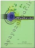 تشریح و مورفولوژی گیاهی (زیست شناسی گیاهی)