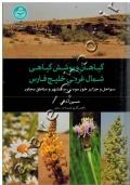 گیاهان و پوشش گیاهی شمال غربی خلیج فارس (سواحل و جزایر خور موسی، ماهشهر و مناطق مجاور)