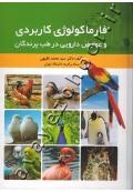 فارماکولوژی کاربردی و عوارض دارویی در طب پرندگان