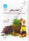 گیاه درمانی (درمان بیماری ها با استفاده از قسمت های مختلف گیاهان)