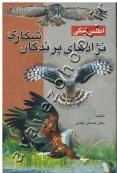 اطلس رنگی نژادهای پرندگان شکاری