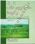 حاصلخیزی خاک و کودها (مقدمه ای بر مدیریت عناصر غذایی)