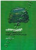 اکولوژی حفاظت (جستاری در ارتباط شناسی طبیعت برای رسیدن به فرهنگ حفاظت در اکوتوریسم)