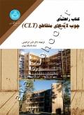 کتاب راهنمای چوب لایههای متقاطع (CLT)