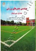 مهندسی چمن های ورزشی (جلد اول: چمن فوتبال)