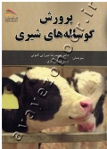پرورش گوساله های شیری