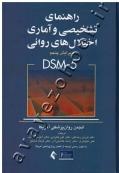 راهنمای تشخیصی و آماری اختلال های روانی (DSM-5)