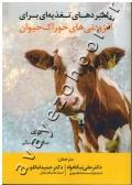 راهبردهای تغذیه ای برای افزودنی های خوراک حیوان