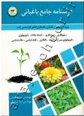 درسنامه جامع باغبانی (ویژه دانشجویان باغبانی و داوطلبان کنکور کارشناسی ارشد)