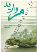 مروارید (مروری بر تاریخچه، صید و پرورش صدف های مروارید ساز در ایران و جهان)