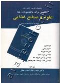 راهنمای فارسی کتاب زبان انگلیسی برای دانشجویان رشته علوم و صنایع غذایی