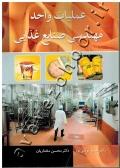 عملیات واحد در مهندسی صنایع غذایی