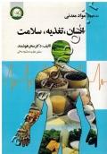 انسان، تغذیه، سلامت (جلد دوم: مواد معدنی)
