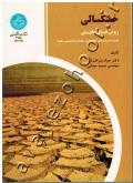 خشکسالی (روش های پایش، همراه با برنامه های کاربردی در محیط برنامه نویسی متلب) به همراه CD